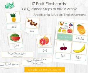 Arabic Fruit Flashcards and Questions Strips - Arabic Seeds printables