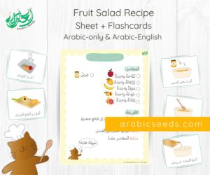 Arabic Fruit Salad Recipe printable sheet and flashcards - Arabic Seeds
