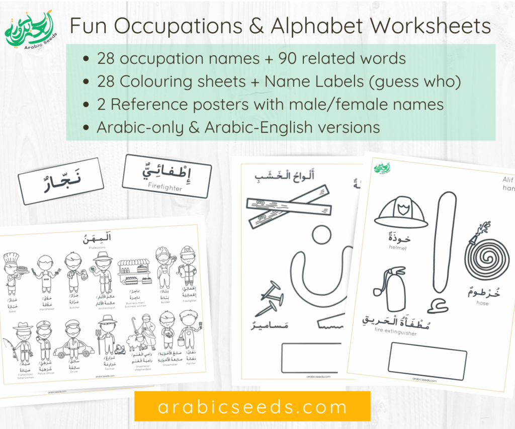 Fun Arabic Occupations and Alphabet worksheets