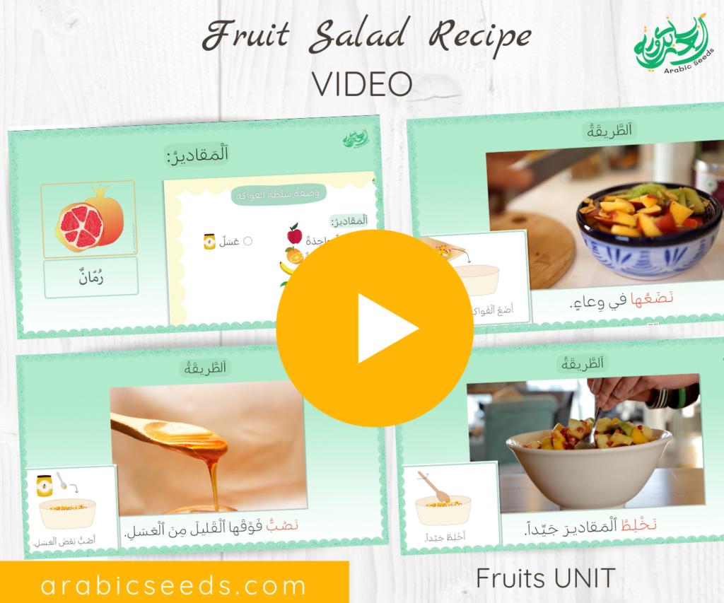 Arabic Fruit Salad Recipe Video - Arabic Fruit theme unit - Arabic Seeds