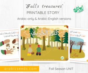 Arabic printable Fall Treasures Story for kids - Fall Season Autumn theme unit - Arabic Seeds