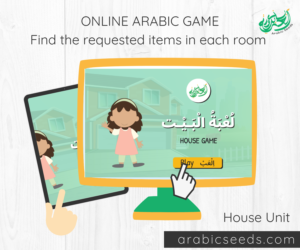 Online Arabic Game for kids - Find the requested items in each room - Arabic Seeds House themed unit