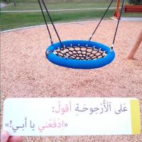 Arabic Park Sentences Strips